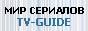 TV Guide - Мир Сериалов